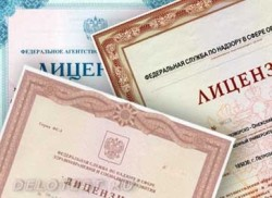 Лицензирование ОПО  I, II и III классов опасности